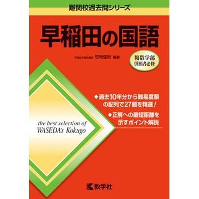 赤本720 早稲田の国語 2017年版 [全集叢書]