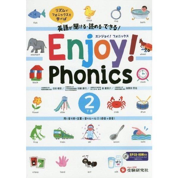 英語が聞ける・読める・できる!Enjoy!Phonics〈2〉 [全集叢書]