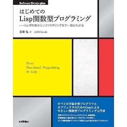 はじめてのLisp関数型プログラミング――ラムダ計算からリファクタリングまで一気にわかる (Software Design plus) [単行本]