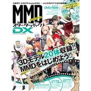 MikuMikuDanceスターターパックDX (100%ムックシリーズ) [ムックその他]