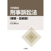 判例講座 刑事訴訟法〔捜査・証拠篇〕 [単行本]