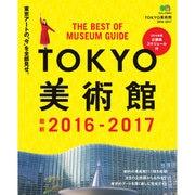 TOKYO美術館2016-2017 [ムックその他]