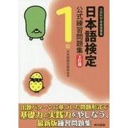 日本語検定公式練習問題集1級 3訂版 [単行本]