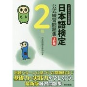 日本語検定公式練習問題集2級 3訂版 [単行本]