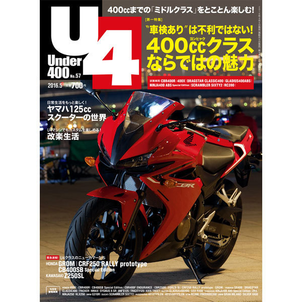 Under (アンダー) 400 2016年 05月号 [雑誌]
