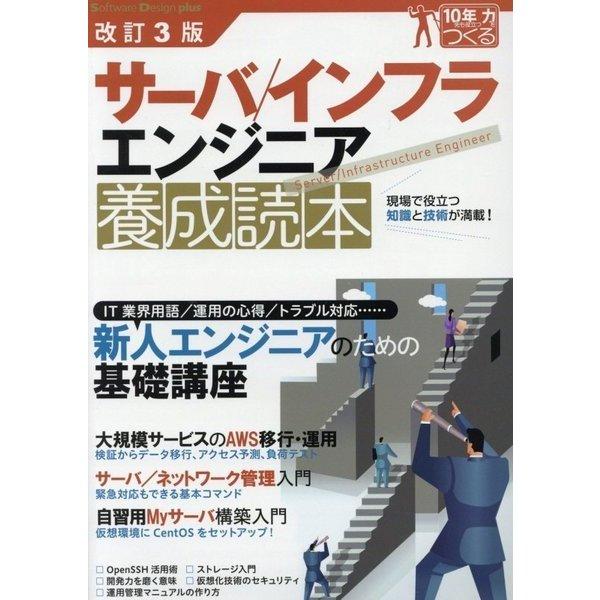 サーバ/インフラエンジニア養成読本 改訂3版 (Software Design plusシリーズ) [単行本]