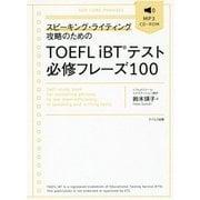 スピーキング・ライティング攻略のためのTOEFL iBTテスト必修フレーズ100 [単行本]