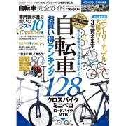 【完全ガイドシリーズ127】自転車完全ガイド (100%ムックシリーズ) [ムックその他]