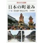 歴史文化遺産 日本の町並み〈下巻〉 [単行本]
