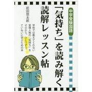 中学受験国語 「気持ち」を読み解く読解レッスン帖 [単行本]