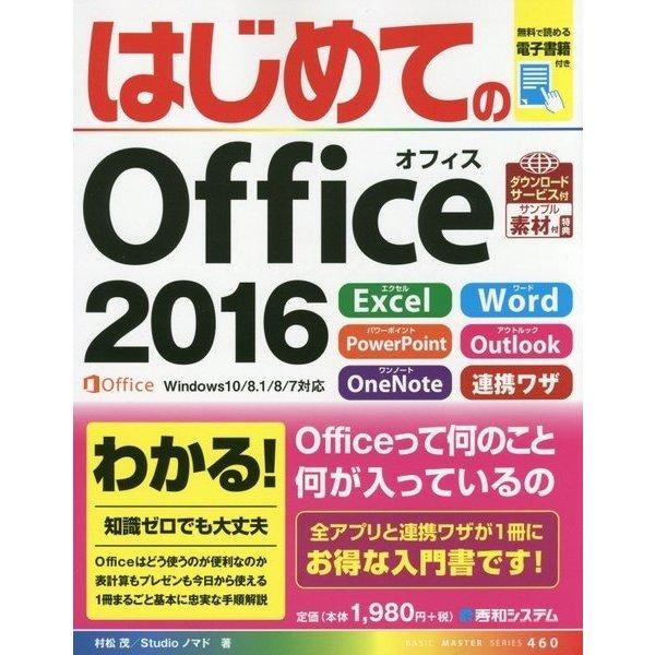はじめてのOffice 2016(BASIC MASTER SERIES) [単行本]