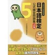 日本語検定公式練習問題集5級 3訂版 [単行本]