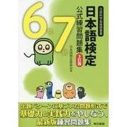 日本語検定公式練習問題集6級7級 3訂版 [単行本]