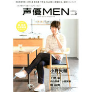 声優MEN(2) (双葉社スーパームック) [ムックその他]