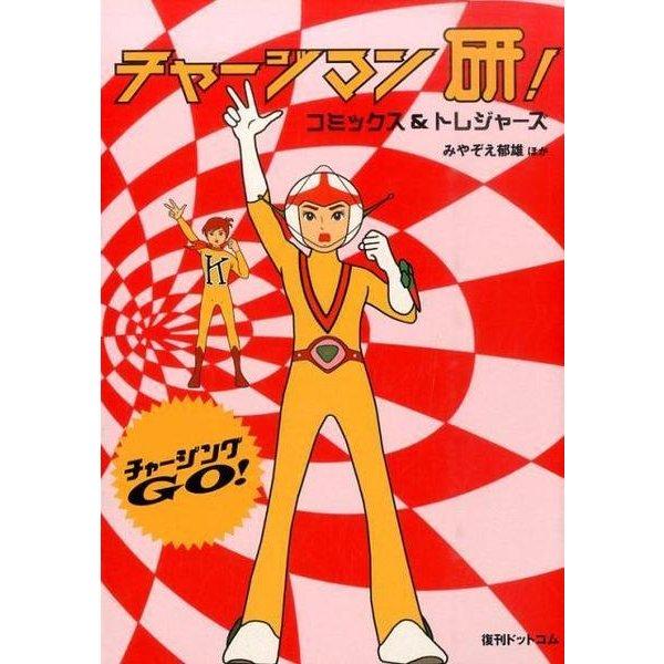 チャージマン研!コミックス&トレジャーズ [コミック]