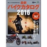 最新バイクカタログ2016 [ムックその他]