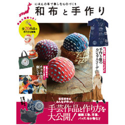 和布と手作り -にほんの布で楽しむものづくり- (MUSASHI MOOK) [ムックその他]