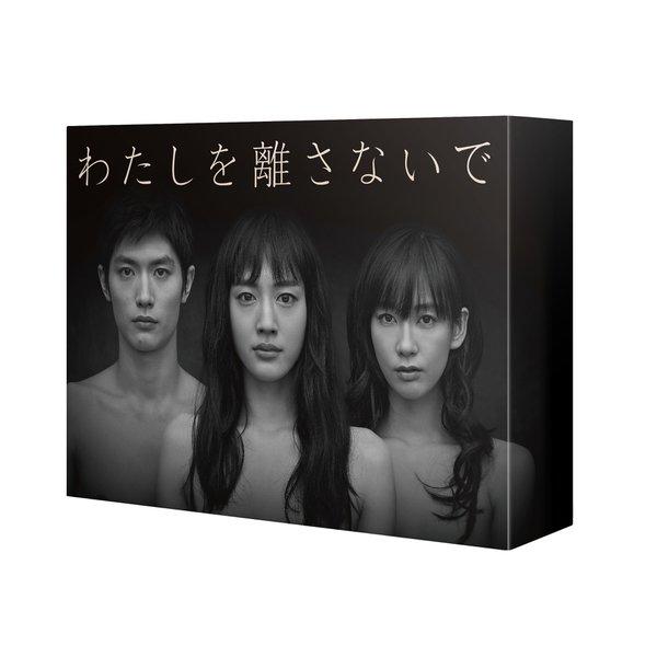 わたしを離さないで DVD-BOX [DVD]