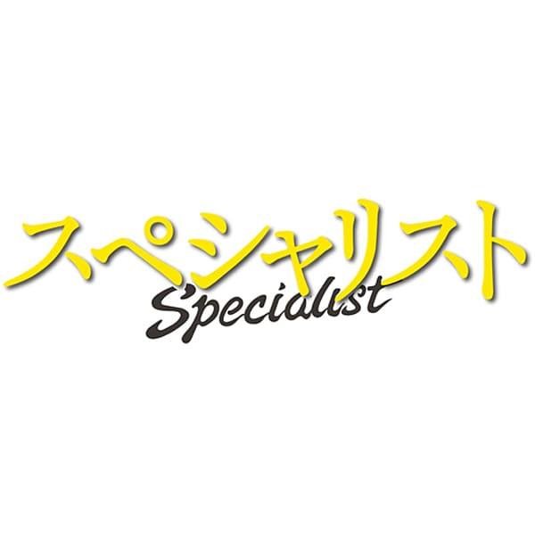 連続ドラマシリーズ スペシャリスト DVD-BOX [DVD]