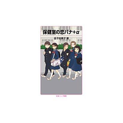 保健室の恋バナ+α(岩波ジュニア新書) [新書]