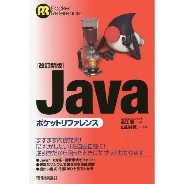 Javaポケットリファレンス 改訂新版 [単行本]