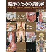 臨床のための解剖学 第2版 [単行本]