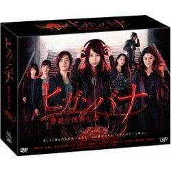 ヒガンバナ 警視庁捜査七課 DVD-BOX [DVD]