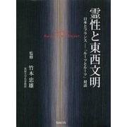 霊性と東西文明―日本とフランス 「ルーツとルーツ」対話 [単行本]
