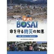 NHK学ぼうBOSAI 命を守る防災の知恵―地震・津波はどうして起きるのか [全集叢書]