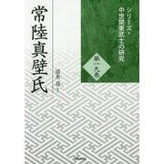 常陸真壁氏(シリーズ・中世関東武士の研究〈第19巻〉) [単行本]