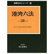港湾六法〈平成28年版〉(海事法令シリーズ〈5〉) [単行本]