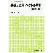 基礎と応用ベクトル解析 新訂版 (ライブラリ理工新数学〈T5〉) [全集叢書]