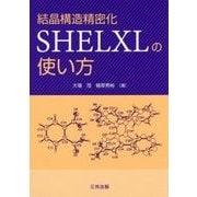 結晶構造精密化SHELXLの使い方 [単行本]