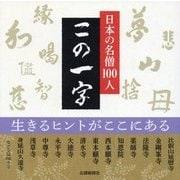日本の名僧100人 この一字 [単行本]