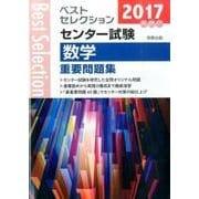 ベストセレクションセンター試験数学重要問題集 2017年入試 [単行本]