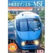 小田急ロマンスカーMSE多摩線[DVD] [DVD]