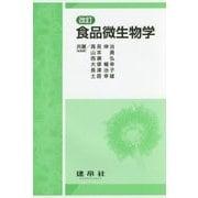 食品微生物学 改訂版 [単行本]