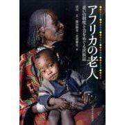 アフリカの老人-老いの制度と力をめぐる民族誌 [単行本]