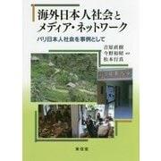 海外日本人社会とメディア・ネットワーク―バリ日本人社会を事例として [単行本]