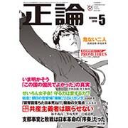 正論 2016年 05月号 [雑誌]