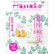 Hanako (ハナコ) 2016年 4/14号 No.1107 [雑誌]