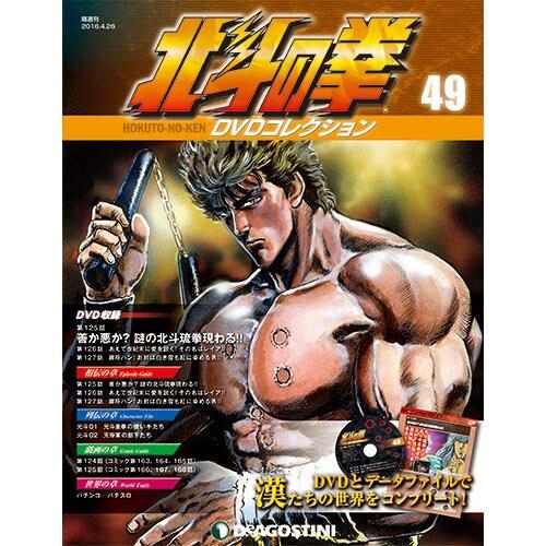 北斗の拳DVDコレクション 2016年 4/26号(49) [雑誌]