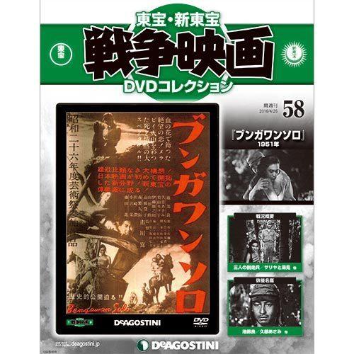 東宝・新東宝戦争映画DVDコレクション 2016年 4/26号 [雑誌]