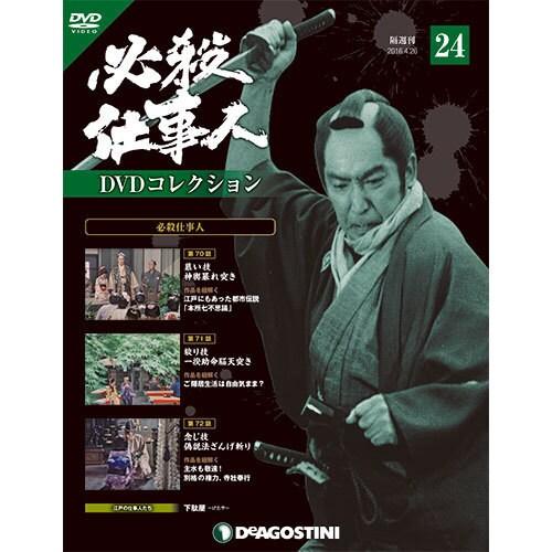 必殺仕事人DVDコレクション 2016年 4/26号 24 [雑誌]