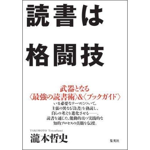 読書は格闘技 [単行本]