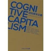 認知資本主義―21世紀のポリティカル・エコノミー [単行本]