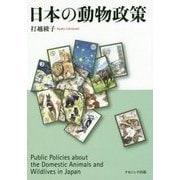 日本の動物政策 [単行本]