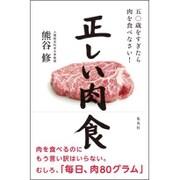 正しい肉食―五〇歳をすぎたら肉を食べなさい! [単行本]