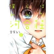 僕らはみんな河合荘 8巻 (コミック(YKコミックス)) [コミック]
