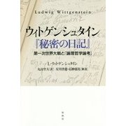 ウィトゲンシュタイン『秘密の日記』: 第一次世界大戦と『論理哲学論考』 [単行本]